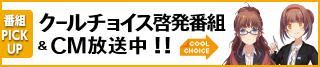 クールチョイス啓発番組 & CM放送中 !!